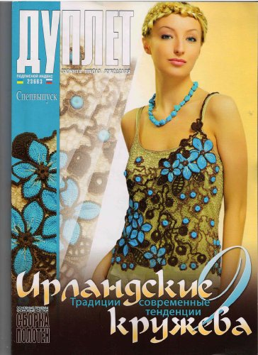 Skirts Irish Linen Skirt - Stylish Clothes Crochet Patterns Book 292 pages Dress Collar Skirt Top Duplet Special Issue Irish Lace 9