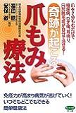 奇跡が起こる爪もみ療法 (ビタミン文庫)