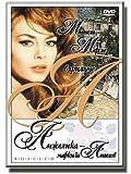 Angelique, Marquise Des Anges (DVD NTSC) by Michele Mercier