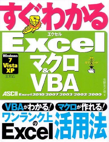 すぐわかる Excel マクロ&VBA Excel 2010/ 2007/ 2003/ 2002/ 2000