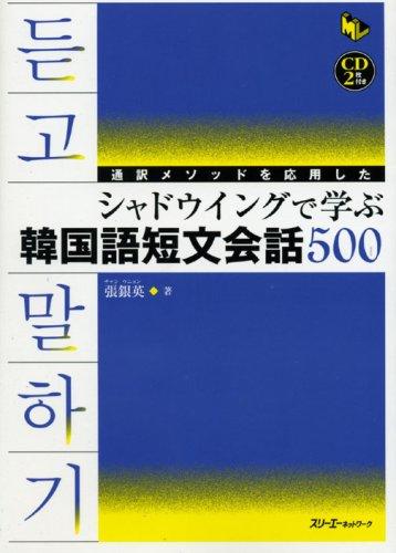 Tsūyaku mesoddo o ōyōshita shadōingu de manabu kankokugo tanbun kaiwa 500 pdf epub