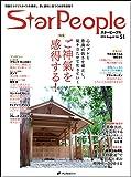 スターピープル―覚醒のライフスタイルを提案し、愛と調和に基づく地球を目指す Vol.51(StarPeople 2014 August)