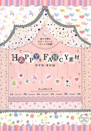 HAPPY&FANCY素材DVD‐ROM―全ての柄をライン・フレーム・パターンで収録!