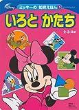 ディズニー ミッキーの 知育えほん(3) いろと かたち(ディズニーブックス) (デイズニーブックス ミッキーの知育えほん 3)