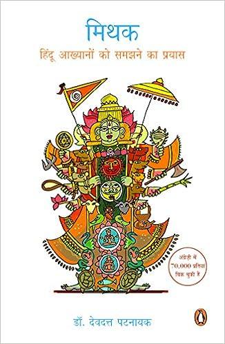 devdutt pattanaik books pdf free 324