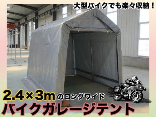 ガレージテント 簡単お手軽設置!!レジャー アウトドア バイク 自転車 軽自動車 2.4×3m