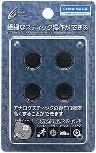CYBER ・ アナログスティックカバー HIGHタイプ ( Wii U GamePad 用) ブラック 【Wii U PROコントローラー対応】