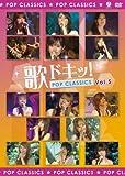 歌ドキッ! POP CLASSICS Vol.5 [DVD]