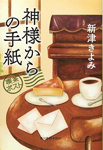 神様からの手紙 喫茶ポスト (ハルキ文庫)