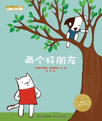 Read Online Two Best Friends (Chinese Edition) ebook