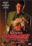 難波金融伝 ミナミの帝王(3) 金貸しの条件 [DVD]