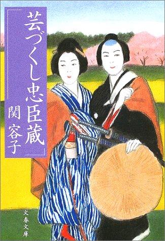 芸づくし忠臣蔵 (文春文庫)