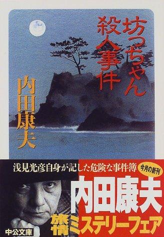 坊っちゃん殺人事件 (中公文庫)