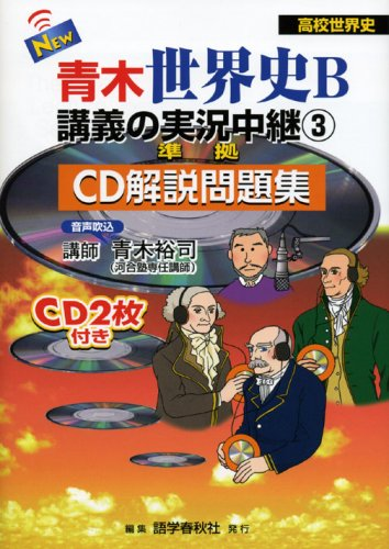 Download Live coverage commentary-CD collection of problems NEW Aoki World History B lecture (3) (The live lecture series) ISBN: 4875686684 (2006) [Japanese Import] ebook