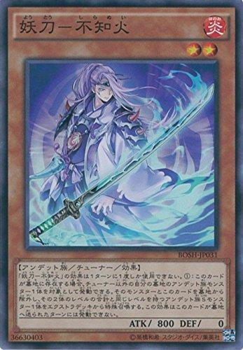 BOSH-JP031 [SR] : 妖刀-不知火