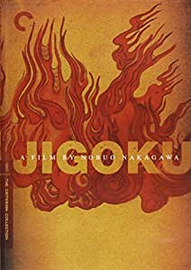 Jigoku (Criterion Collection)