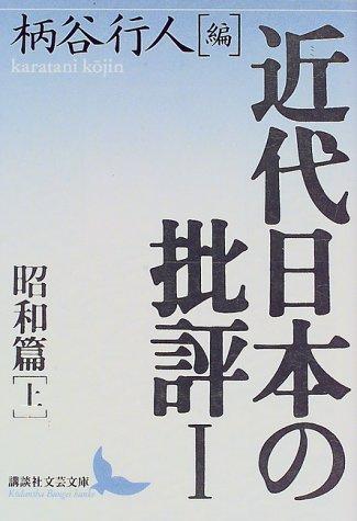 近代日本の批評1 昭和篇(上) (講談社文芸文庫)