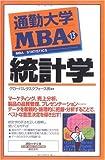 通勤大学MBA13 統計学 (通勤大学文庫)