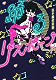 踊るリスポーン(1) (ヤンマガKCスペシャル)