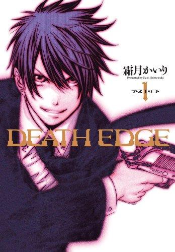 DEATH EDGE 1 (電撃コミックス)