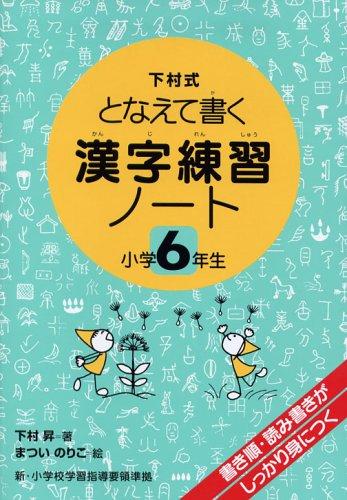 漢字練習ノート―下村式となえて書く (小学6年生)