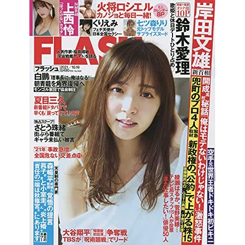 FLASH 2021年 10/19号 表紙画像