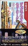 ジャズでめぐるニューヨーク―充実のミュージシャン&クラブ・ガイド (角川oneテーマ21)