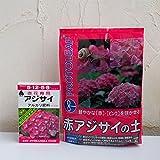 赤アジサイの土5リットル入りと赤花専用アジサイ アルカリ肥料400gのセット[プロトリーフ] ノーブランド品
