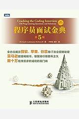 程序员面试金典(第5版)(图灵图书) (Chinese Edition) Kindle Edition