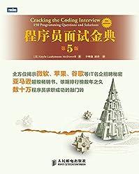 程序员面试金典(第5版) (Chinese Edition)