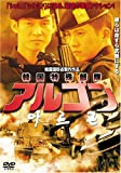 [DVD]アルゴン