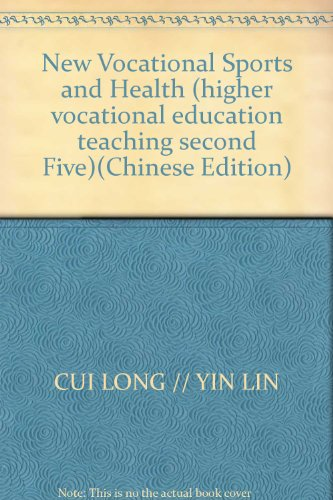 New Vocational Sports and Health (higher vocational education teaching second Five)(Chinese Edition)