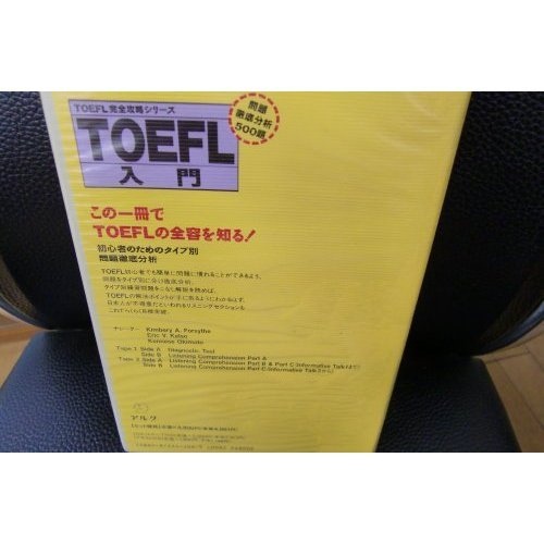Introduction to TOEFL (<cassette + text>) (1993) ISBN: 4872342089 [Japanese Import]