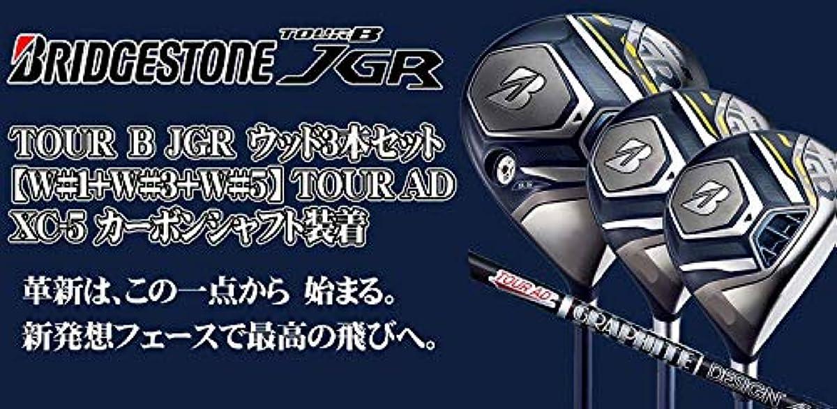[해외] BRIDGESTONE(브리지스톤) 2019 TOUR B JGR (투어B JGR) 우드3개 세트 [W#pos+W#3+W#5] TOUR AD XC5 (투어AD XC-5) 카본 샤프트 맨즈 골프 클럽 세트