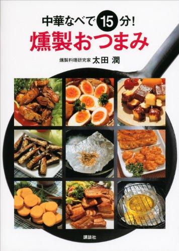中華なべで15分! 燻製おつまみ (講談社のお料理BOOK)