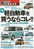 軽自動車全車カタログ 2017 (ぶんか社ムック)