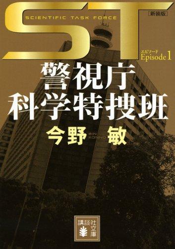 ST 警視庁科学特捜班 エピソード1<新装版> STエピソード (講談社文庫)