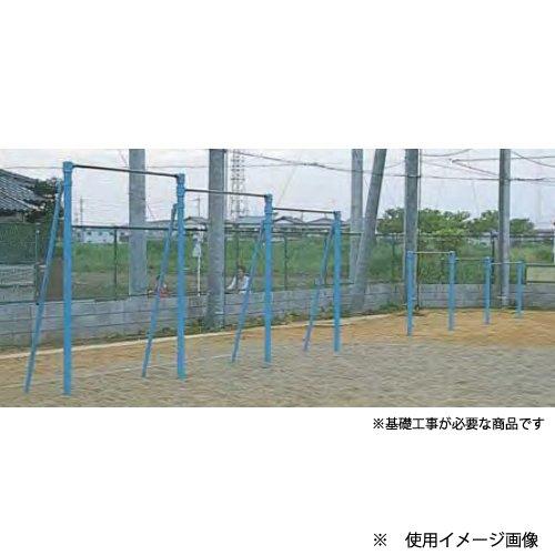 鉄棒 低鉄棒 単柱式 スチール製 連結可能 屋外用 校庭 グラウンド 教育施設 スポーツ施設 公園 日本製 S-8571 B07D4CDJX9
