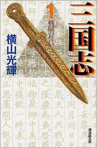 「三国志 文庫本  表紙」の画像検索結果