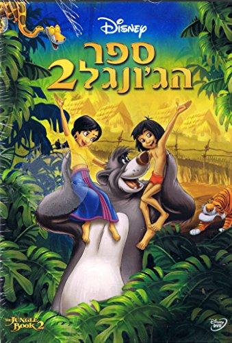 Walt Disney - The Jungle Book 2 (Hebrew Dubbed)