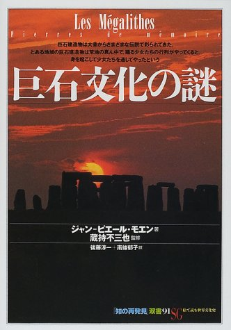 巨石文化の謎 (「知の再発見」双書)