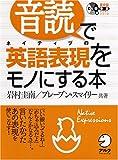 音読でネイティブの英語表現をモノにする本 (英会話・音読マスターシリーズ)