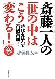 「斎藤一人の「世の中はこう変わる!」」小俣 貫太