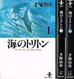 海のトリトン -The best story by Osamu Tezuka全3巻完結(文庫版)(秋田文庫) [マーケットプレイス コミックセット]