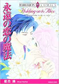 Magic of love eternal (Emerald Harlequin Comics series