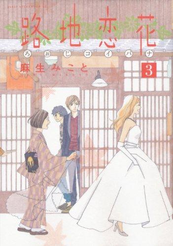 路地恋花(3) (アフタヌーンKC)