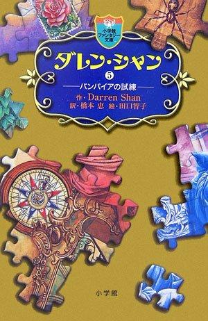 ダレン・シャン〈5〉バンパイアの試練 (小学館ファンタジー文庫)