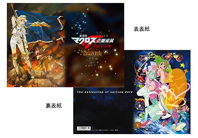 Macross Frontier The Movie: The Wings of Goodbye - Character Book by movic