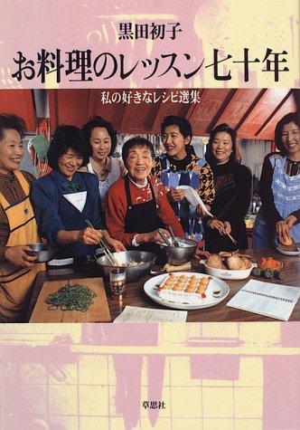 お料理のレッスン七十年―私の好きなレシピ選集