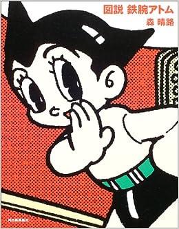 図説 鉄腕アトム (ふくろうの本/...